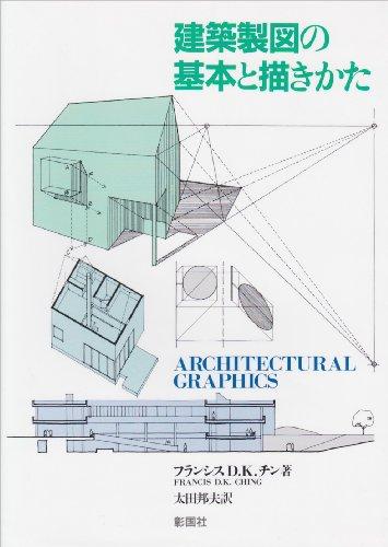 建築製図の基本と描きかたの詳細を見る