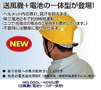 ヘルメット送風機KD-50J (電池ケース一体型)簡単取り付け、ヘルメットの中が爽快!どの作業用ヘルメットにも取り付けOK、空気を頭頂部に送風。
