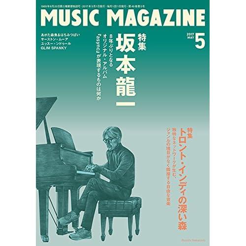 ミュージックマガジン 2017年 05 月号