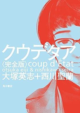 クウデタア<完全版> (単行本コミックス)