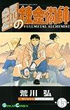 鋼の錬金術師15巻 (デジタル版ガンガンコミックス)
