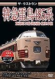 ザ・ラストラン 特急雷鳥485系 [DVD]