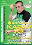 アヴィ・ナルディア KAPAP 3 トライアングル トレーニング[DVD]