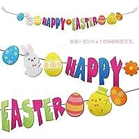 [幅135cm] フェルトガーランド 「ハッピーイースター」 復活祭 デコレーション 春 イースター飾り