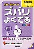 中間・期末テストズバリよくでる東京書籍英語2年 (中間・期末テスト ズバリよくでる)