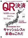 QR決済 (日経BPムック)