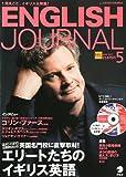 ENGLISH JOURNAL (イングリッシュジャーナル) 2011年 05月号 [雑誌]