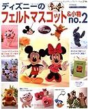 ディズニーのフェルトマスコット&小物 no.2 (レディブティックシリーズ no. 2746 ディズニー手作りシリーズ)
