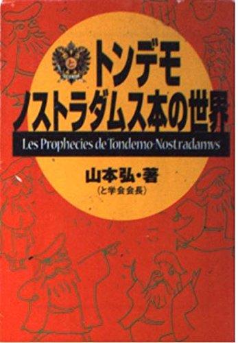 トンデモノストラダムス本の世界 (宝島社文庫)の詳細を見る