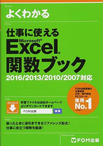 仕事に使えるExcel関数ブック2016/2013/2010...