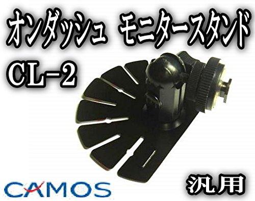 AUTOMAX izumi 【管2】●CAMOSカモスCL-2車載モニタースタンド台座/取付台/オンダッシュ スタンド