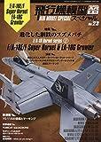 飛行機模型スペシャル(23) 2018年 11 月号 [雑誌]: モデルアート 増刊