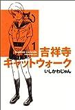 吉祥寺キャットウォーク 1 (ビームコミックス)
