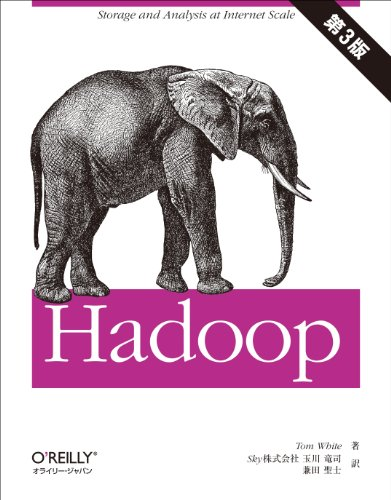 Hadoop 第3版の詳細を見る