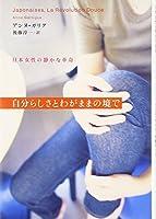 自分らしさとわがままの境で―日本女性の静かな革命