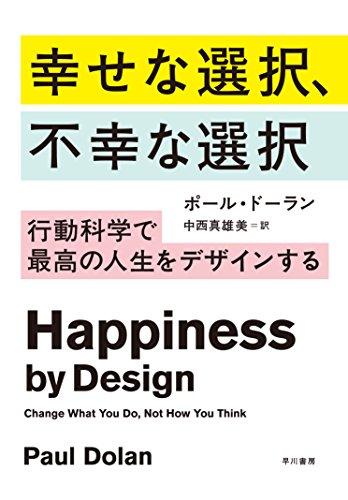 幸せな選択、不幸な選択――行動科学で最高の人生をデザインするの詳細を見る