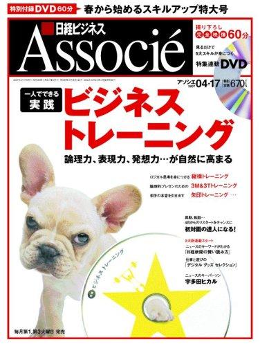 日経ビジネス Associe (アソシエ) 2007年 4/17号 [雑誌]