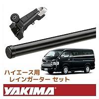 [YAKIMA 正規品] トヨタ ハイエース200系 / ノーマルルーフ車用 ベースラックセット レインガータータワー 168cmクロスバー