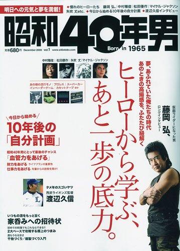 タンデムスタイル増刊 昭和40年男 Vol.1 2009年 12月号 [雑誌]