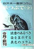 紙つぶて(全)―谷沢永一書評コラム (文春文庫)
