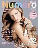 Numero TOKYO (ヌメロ・トウキョウ) 2011年 12月号 [雑誌]