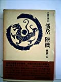 潘岳・陸機 (1973年) (中国詩文選〈10〉)