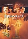 真夜中のサバナ 特別版 [DVD]