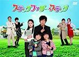 ステップファザー・ステップ DVD-BOX