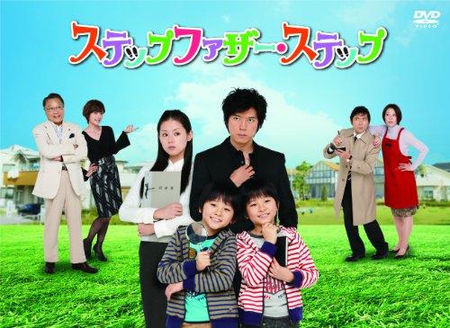 ステップファザー・ステップ DVD-BOX...