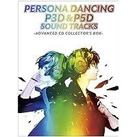 【店舗限定特典つき】 ペルソナダンシング 『P3D』&『P5D』 サウンドトラック –ADVANCED CD COLLECTOR'S BOX-【初回限定生産盤】(6CD+BD)(アクリルキーホルダー付き)