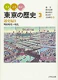 みる・よむ・あるく 東京の歴史 3: 通史編3 明治時代~現代