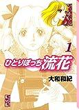 ひとりぼっち流花(1) (別冊フレンドコミックス)