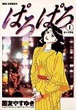 ぱろぱろ(1) (ビッグコミックス)
