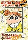 TVシリーズ クレヨンしんちゃん 嵐を呼ぶ イッキ見20 おてんばだけど…ひまはとってもかわいいゾ編 ( lt DVD gt )