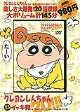 TVシリーズ クレヨンしんちゃん 嵐を呼ぶ イッキ見20!!! おてんばだけど…ひまはとってもかわいいゾ編 (<DVD>)