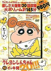 TVシリーズ クレヨンしんちゃん 嵐を呼ぶ イッキ見20!!! おてんばだけど…ひまはとってもかわいいゾ編 ( DVD)