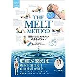 筋膜クレンジングテクニック メルトメソッド