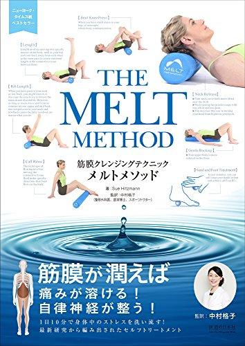 筋膜クレンジングテクニック メルトメソッド 発売日