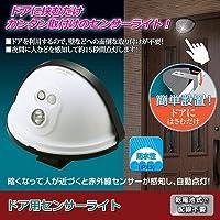 LEDセンサーライト/玄関灯 〔ドア設置用〕 乾電池式 防水性[通販用梱包品]