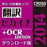 翻訳ピカイチ 2014 + OCR for Windows ダウンロード版 [ダウンロード]