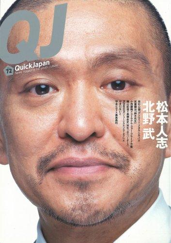 クイック・ジャパン 72の詳細を見る