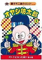 オヤジ坊太郎 2 (藤子不二雄Aランド Vol. 83)