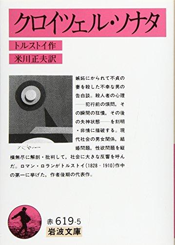クロイツェル・ソナタ (岩波文庫 赤 619-5)の詳細を見る