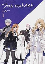 Fate/Grand Order フロム ロストベルト (1) (角川コミックス・エース)