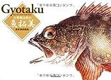 大野龍太郎の魚拓美―色彩美術画集