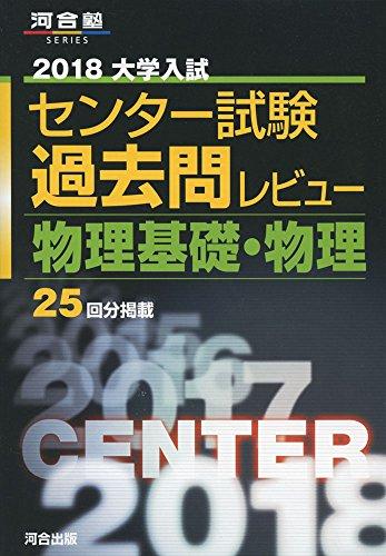 2015年東京大学理科一類合格者のセンター物理の対策・解き方