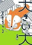 大きい犬 (トーチコミックス)[Kindle版]