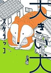 大きい犬 (トーチコミックス)