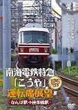 南海電鉄特急「こうや」運転席展望 デビュー60周年記念! [DVD]
