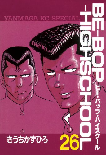 BE?BOP?HIGHSCHOOL(26) (ヤングマガジンコミックス)